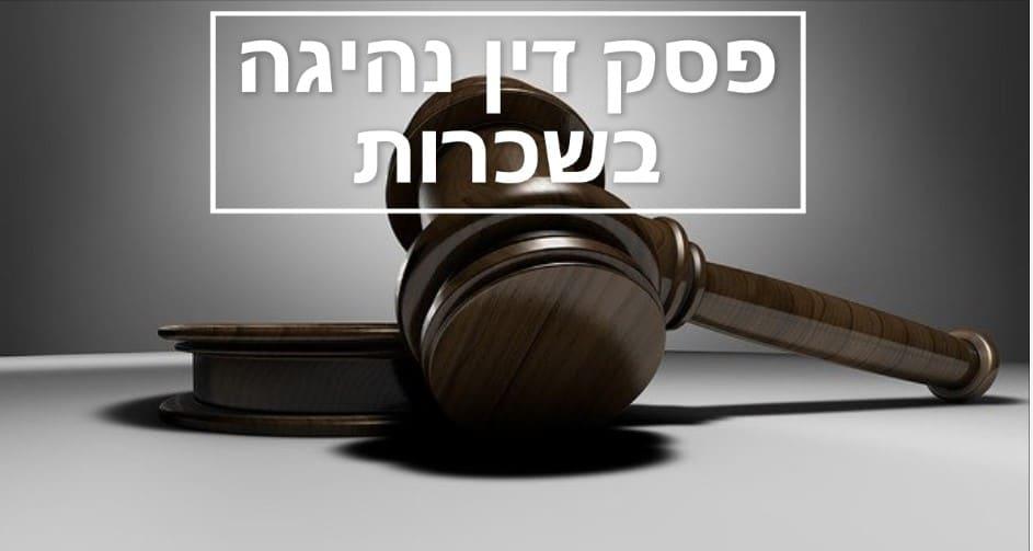 פסקי דין נהיגה בשכרות – חוק בל יעבור !